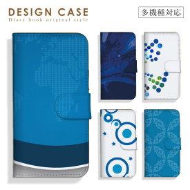 ポッキリ 【送料無料】 手帳型 スマホケース 全機種対応 アーティスティック デジタルデザイン 宇宙 ブルー sea 青い 青色 深海 水 ウォーター レザー ブック型 ダイアリー Galaxy S10+ SC-04L Xperia 1 SO-03L Xperia Ace SO-02L SOV40