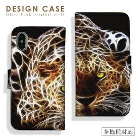 【送料無料 】 全機種対応 PhoneX/XS、iPhoneXS Max、iPhoneXR対応 手帳型 スマホケース Galaxy S10+ SC-04L Xperia 1 SO-03L Ace SO-02L AQUOS R3 SHV44 デザイナー ライオン イラスト アニマル お洒落 便利 な book case 型