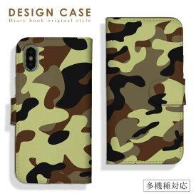 【送料無料 】 全機種対応 PhoneX/XS、iPhoneXS Max、iPhoneXR対応 手帳型 スマホケースGalaxy S10+ SC-04L Xperia 1 SO-03L Xperia Ace SO-02L SOV40 カモフラージュ デザイン 迷彩 自衛隊 人気柄お洒落 便利 な book case 型