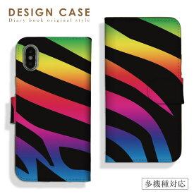 【送料無料 】 全機種対応 PhoneX/XS、iPhoneXS Max、iPhoneXR対応 手帳型 スマホケース Galaxy S10+ SC-04L Xperia 1 SO-03L Ace SO-02L AQUOS R3 SHV44 ゼブルカラー カラフル ビビットカラー お洒落 便利 な book case 型