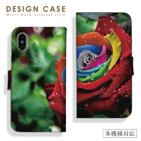 【送料無料 】 全機種対応 PhoneX/XS、iPhoneXS Max、iPhoneXR対応 手帳型 スマホケースGalaxy S10+ SC-04L Xperia 1 SO-03L Xperia Ace SO-02L SOV40 フラワー デザイン 花柄 薔薇 バラ ばら 色鮮やか 大人 お洒落 便利 な book case 型