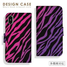 【送料無料 】 全機種対応 手帳型 iPhone7 iPhone6s スマホケースXperia X Z5 SO-04H SO-01H SO-02H SO-01G Galaxy s7 edge SC-02H Disney mobile DM-02H DM-01H SH-04H F-03H ゼブラカラー カラフル グラデーション ビビット お洒落 便利 な book case 型