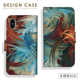 【送料無料 】 全機種対応 PhoneX/XS、iPhoneXS Max、iPhoneXR対応 手帳型 スマホケース Galaxy S10+ SC-04L Xperia 1 SO-03L Xperia Ace SO-02L SOV40 3D デザイン 二次元 データ 宇宙 景色 デザイナー グラフィック な book case 型