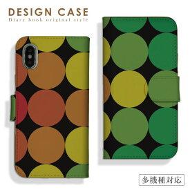 【送料無料 】 全機種対応 PhoneX/XS、iPhoneXS Max、iPhoneXR対応 手帳型 スマホケース Galaxy S10+ SC-04L Xperia 1 SO-03L Ace SO-02L AQUOS R3 SHV44 ドット柄 大きいドット 水玉 カラフル お洒落 便利 な book case 型