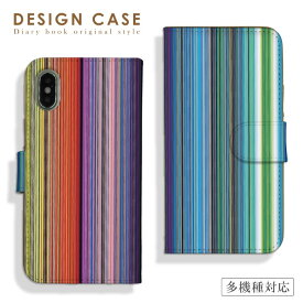 【送料無料 】 全機種対応 PhoneX/XS、iPhoneXS Max、iPhoneXR対応 手帳型 スマホケースGalaxy S10+ SC-04L Xperia 1 SO-03L Xperia Ace SO-02L SOV40 ストライプ 色鮮やか オシャレ 豪華 かわいい シンプル お洒落 便利 な book case 型