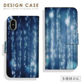 【送料無料 】 全機種対応 PhoneX/XS、iPhoneXS Max、iPhoneXR対応 手帳型 スマホケース Galaxy S10+ SC-04L Xperia 1 SO-03L Ace SO-02L AQUOS R3 SHV44 光 イルミネーション 輝く 星 キラキラ お洒落 便利 な book case 型