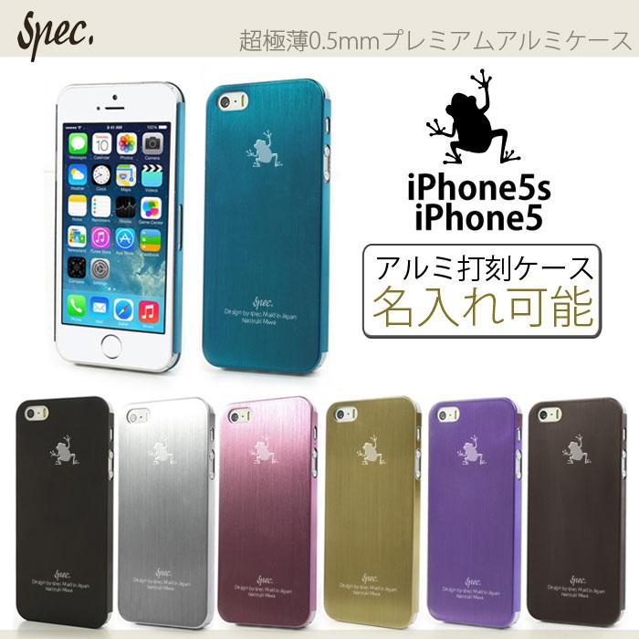 【 名入れ 文字入れ 可能】 spec. カエル iPhone5 アルミ ケース Apple logo アルミ 文字入れ メッセージ 入れ プレゼント に人気 アイフォン iPhone iPhone ケース アップル ロゴ アップルマーク 彫刻 打刻 職人 が 手作り スマホケース