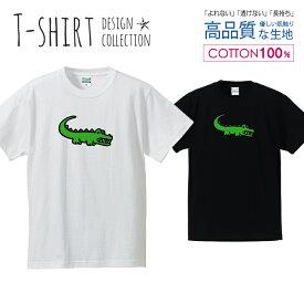 ワニ 鰐 クロコダイル かわいい イラスト ゆるキャラ Tシャツ メンズ サイズ S M L LL XL 半袖 綿 100% よれない 透けない 長持ち プリントtシャツ コットン 人気 ゆったり 5.6オンス ハイクオリティー 白Tシャツ 黒Tシャツ ホワイト ブラック