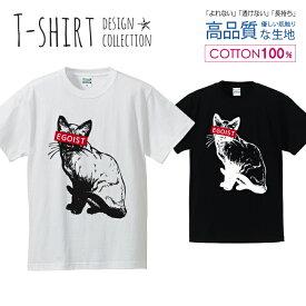 エゴイスト EGOIST シャム猫 にゃんこ ネコ Tシャツ メンズ サイズ S M L LL XL 半袖 綿 100% よれない 透けない 長持ち プリントtシャツ コットン 人気 ゆったり 5.6オンス ハイクオリティー 白Tシャツ 黒Tシャツ ホワイト ブラック