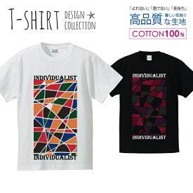 モザイクタイル individualist 個人主義者 カラフル Tシャツ メンズ サイズ S M L LL XL 半袖 綿 100% よれない 透けない 長持ち プリントtシャツ コットン 人気 ゆったり 5.6オンス ハイクオリティー 白Tシャツ 黒Tシャツ ホワイト ブラック
