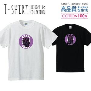 グレープ ぶどう 葡萄 巨峰 パープル Tシャツ メンズ サイズ S M L LL XL 半袖 綿 100% よれない 透けない 長持ち プリントtシャツ コットン 人気 ゆったり 5.6オンス ハイクオリティー 白Tシャツ 黒