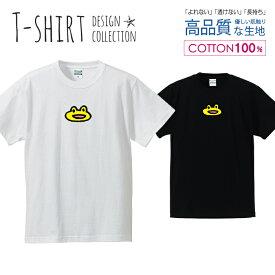 らくがき カエル 蛙 かえる イエロー かわいい イラスト デザイン Tシャツ メンズ サイズ S M L LL XL 半袖 綿 100% よれない 透けない 長持ち プリントtシャツ コットン 人気 ゆったり 5.6オンス ハイクオリティー 白Tシャツ 黒Tシャツ ホワイト ブラック