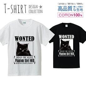 黒ネコ 猫 くろねこ にゃんこ WONTED 指名手配 Tシャツ メンズ サイズ S M L LL XL 半袖 綿 100% よれない 透けない 長持ち プリントtシャツ コットン 人気 ゆったり 5.6オンス ハイクオリティー 白Tシャツ 黒Tシャツ ホワイト ブラック