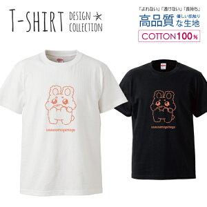 デザイン Tシャツ メンズ サイズ S M L LL XL 半袖 綿 100% 透けない 長持ち プリント コットン ゆったり 白Tシャツ 黒 ホワイト ブラック うさぎ 手描き キャラクター にんじん うさうさもぐもぐ