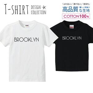 BROOKLYN シンプル ロゴTシャツ 白黒 Tシャツ キッズ かわいい サイズ 90 100 110 120 130 140 150 160 半袖 綿 100% 透けない 長持ち プリントtシャツ コットン 5.6オンス ハイクオリティー 白Tシャツ 黒Tシ