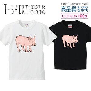 ブタ ぶた 子豚さん リアル イラスト Tシャツ キッズ かわいい サイズ 90 100 110 120 130 140 150 160 半袖 綿 100% 透けない 長持ち プリントtシャツ コットン 5.6オンス ハイクオリティー 白Tシャツ 黒T