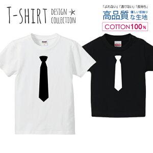 ネクタイ おしゃれ デザイン シンプル 白黒 Tシャツ キッズ かわいい サイズ 90 100 110 120 130 140 150 160 半袖 綿 100% 透けない 長持ち プリントtシャツ コットン 5.6オンス ハイクオリティー 白Tシ