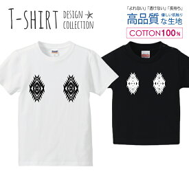 ネイティブ デザイン ネイティブ オルテガ柄 白黒 シンプル Tシャツ キッズ かわいい サイズ 90 100 110 120 130 140 150 160 半袖 綿 100% 透けない 長持ち プリントtシャツ コットン 5.6オンス ハイクオリティー 白Tシャツ 黒Tシャツ ホワイト ブラック