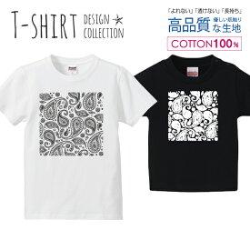 ペイズリー デザイン Tシャツ キッズ かわいい サイズ 90 100 110 120 130 140 150 160 半袖 綿 100% よれない 透けない 長持ち プリントtシャツ コットン ギフト 人気 流行 5.6オンス ハイクオリティー