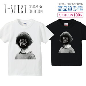 鬱 うつ 悩んでます! おもしろTシャツ 白黒 Tシャツ キッズ かわいい サイズ 90 100 110 120 130 140 150 160 半袖 綿 100% 透けない 長持ち プリントtシャツ コットン 5.6オンス ハイクオリティー 白Tシ