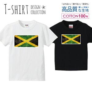 ジャマイカ 国旗 三色旗 Tシャツ キッズ かわいい サイズ 90 100 110 120 130 140 150 160 半袖 綿 100% 透けない 長持ち プリントtシャツ コットン 5.6オンス ハイクオリティー 白Tシャツ 黒Tシャツ ホワ