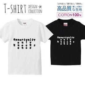 英文 Opportunity knocks only once 好機は一度しか訪れない Tシャツ キッズ かわいい サイズ 90 100 110 120 130 140 150 160 半袖 綿 100% 透けない 長持ち プリントtシャツ コットン 5.6オンス ハイクオリティー 白Tシャツ 黒Tシャツ ホワイト ブラック