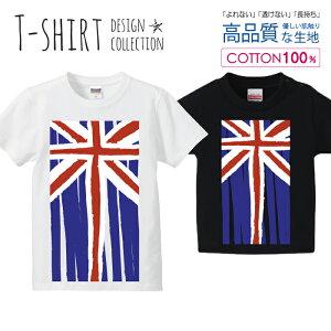 ユニオンジャック イギリス 英国 国旗 Tシャツ キッズ かわいい サイズ 90 100 110 120 130 140 150 160 半袖 綿 100% 透けない 長持ち プリントtシャツ コットン 5.6オンス ハイクオリティー 白Tシャツ