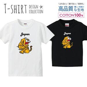 虎 タイガー JAPAN 日本 イエロー Tシャツ キッズ かわいい サイズ 90 100 110 120 130 140 150 160 半袖 綿 100% 透けない 長持ち プリントtシャツ コットン 5.6オンス ハイクオリティー 白Tシャツ 黒Tシャ