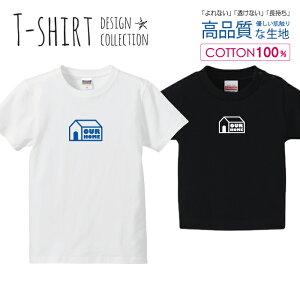 我が家 OUR HOME ブルー シンプルデザイン Tシャツ キッズ かわいい サイズ 90 100 110 120 130 140 150 160 半袖 綿 100% 透けない 長持ち プリントtシャツ コットン 5.6オンス ハイクオリティー 白Tシャツ