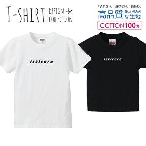 イチコロ ichicoro パロディTシャツ 白黒 Tシャツ キッズ かわいい サイズ 90 100 110 120 130 140 150 160 半袖 綿 100% 透けない 長持ち プリントtシャツ コットン 5.6オンス ハイクオリティー 白Tシャツ