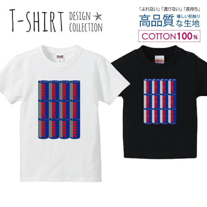 エナジー缶 Tシャツ キッズ かわいい サイズ 90 100 110 120 130 140 150 160 半袖 綿 100% よれない 透けない 長持ち プリントtシャツ コットン ギフト 人気 流行 5.6オンス ハイクオリティー