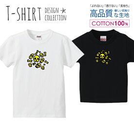 スカル デザイン 骸骨 髑髏 ドクロ イエロー Tシャツ キッズ かわいい サイズ 90 100 110 120 130 140 150 160 半袖 綿 100% 透けない 長持ち プリントtシャツ コットン 5.6オンス ハイクオリティー 白Tシャツ 黒Tシャツ ホワイト ブラック