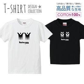 ネイティブ フェイス シンプルデザイン 白黒 Tシャツ キッズ かわいい サイズ 90 100 110 120 130 140 150 160 半袖 綿 100% 透けない 長持ち プリントtシャツ コットン 5.6オンス ハイクオリティー 白Tシャツ 黒Tシャツ ホワイト ブラック