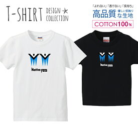 ネイティブ フェイス シンプルデザイン ブルー Tシャツ キッズ かわいい サイズ 90 100 110 120 130 140 150 160 半袖 綿 100% 透けない 長持ち プリントtシャツ コットン 5.6オンス ハイクオリティー 白Tシャツ 黒Tシャツ ホワイト ブラック