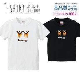 ネイティブ フェイス シンプルデザイン ブラウン/イエロー Tシャツ キッズ かわいい サイズ 90 100 110 120 130 140 150 160 半袖 綿 100% 透けない 長持ち プリントtシャツ コットン 5.6オンス ハイクオリティー 白Tシャツ 黒Tシャツ ホワイト ブラック