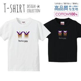 ネイティブ フェイス シンプルデザイン ベージュ/パープル Tシャツ キッズ かわいい サイズ 90 100 110 120 130 140 150 160 半袖 綿 100% 透けない 長持ち プリントtシャツ コットン 5.6オンス ハイクオリティー 白Tシャツ 黒Tシャツ ホワイト ブラック