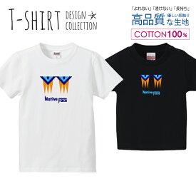 ネイティブ フェイス シンプルデザイン ブルー/イエロー Tシャツ キッズ かわいい サイズ 90 100 110 120 130 140 150 160 半袖 綿 100% 透けない 長持ち プリントtシャツ コットン 5.6オンス ハイクオリティー 白Tシャツ 黒Tシャツ ホワイト ブラック