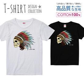 ネイティブ デザイン スカル 骸骨 髑髏 ドクロ インディアン Tシャツ レディース ガールズ サイズ S M L 半袖 綿 100% よれない 透けない 長持ち プリントtシャツ コットン 人気 5.6オンス ハイクオリティー 白Tシャツ 黒Tシャツ ホワイト ブラック