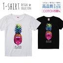 ALOHA パイナップル 南国 リゾート ハワイ 夏 サマー デザイン Tシャツ レディース ガールズ サイズ S M L 半袖 綿 100% よれない 透けない 長持ち プリントtシャツ コットン 人気 5.6オンス ハイクオリティー 白Tシャツ 黒Tシャツ ホワイト ブラック