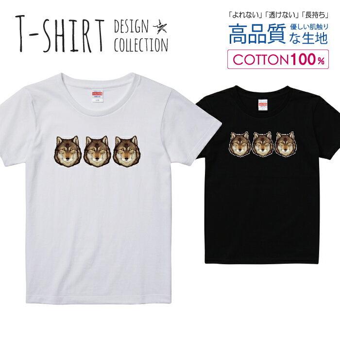 オオカミ デザイン Tシャツ レディース ガールズ かわいい サイズ S M L 半袖 綿 100% よれない 透けない 長持ち プリントtシャツ コットン ギフト 人気 流行 5.6オンス ハイクオリティー