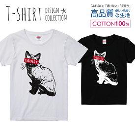 エゴイスト EGOIST シャム猫 にゃんこ ネコ Tシャツ レディース ガールズ サイズ S M L 半袖 綿 100% よれない 透けない 長持ち プリントtシャツ コットン 人気 5.6オンス ハイクオリティー 白Tシャツ 黒Tシャツ ホワイト ブラック