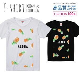 パイナップル ALOHA 夏 サマーデザイン Tシャツ レディース ガールズ サイズ S M L 半袖 綿 100% よれない 透けない 長持ち プリントtシャツ コットン 人気 5.6オンス ハイクオリティー 白Tシャツ