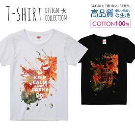 KEEP CALM ペイント ペンキ 水彩絵の具 スプラッシュ Tシャツ レディース ガールズ サイズ S M L 半袖 綿 100% よれない 透けない 長持ち プリントtシャツ コットン 人気 5.6オンス ハイクオリティー 白Tシャツ 黒Tシャツ ホワイト ブラック