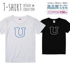 アルファベット U ブルー 青色 かわいい シンプル Tシャツ レディース ガールズ サイズ S M L 半袖 綿 100% よれない 透けない 長持ち プリントtシャツ コットン 人気 5.6オンス ハイクオリティー 白Tシャツ 黒Tシャツ ホワイト ブラック
