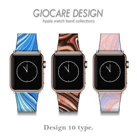 Apple watch バンド ベルト アクセサリー 送料無料 38mm 42mm ラグ付き ジョカーレ・デザイン 大人 おしゃれ 30代 40代 ギフト マーブル 水彩 グラデーション
