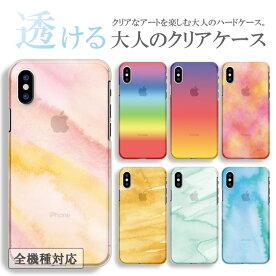 iPhone6iphone6plusスマホケース全機種対応ClearArtクリアアートケース夕焼け虹水彩景色透明スマホカバーiPhone5iPhone5siPhone5ciPodtouch可愛いオシャレアートクール有名大人気キレイ奇麗スマートフォン