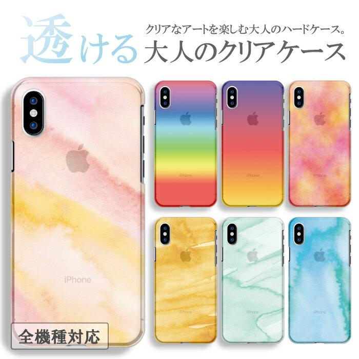 全機種対応 iPhone7 iPhoneSE iPhone6s iPhone 7 plus スマホケース Clear Art 夕焼け 虹 水彩 透明 スマホカバー iPhone5s 可愛い オシャレ アート クール 有名 大人気 キレイ 奇麗 スマートフォン Xperia X Z5 AQUOS SH-04H SH-02H ARROWS F-03H Disney Mobile DM-02H
