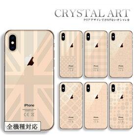 全機種対応 iPhone11 X/XS Max対応 スマホケース ハードケース 送料無料 クリスタルアート オシャレ 人気 チェック ユニオンジャック アメリカ 花柄 水玉 リボン アラベスク レース 幾何学模様 可愛い 透明 iPhone11ProMax XR Xperia8 5 AQUOS Galaxy Note10 A20