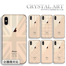 iPhone7 ケース iPhone6s iPhone 7 plus スマホケース 全機種対応 CRYSTAL ART クリスタルアート オシャレ 人気 チェック ユニオンジャック アメリカ 花柄 水玉 リボン アラベスク レース 幾何学模様 可愛い 透明 スマホカバー Xperia X SC-02H SH-04H SH-02H F-03H DM-02H