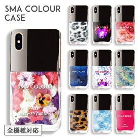 スマホケース 全機種対応 送料無料 iPhone8 ケース iPhone11 iPhone11 Pro iPhoneXS Max iPhoneXR iPhone8 plus スマホケース クリア ケース ネイルカラー nail colour ネイルケース SMA COLOUR ヒョウ柄 宇宙柄 花柄 アイフォン7 Xperia 1 Ace AQUOS Galaxy S10+